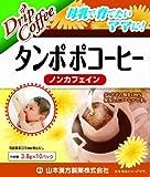 山本漢方製薬 タンポポコーヒー 3.8g×10包