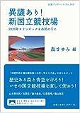 異議あり!  新国立競技場——2020年オリンピックを市民の手に (岩波ブックレット)