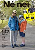ネ・ネット 2014 Spring/Summer Collection (祥伝社ムック)