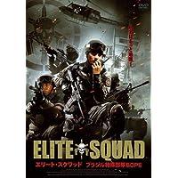 エリート・スクワッド ブラジル特殊部隊BOPE [DVD]