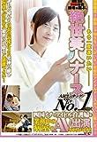 人気ランキングNo.1に輝く四国イチのアイドル看護婦を業務中の病室でAV出演させちゃいます!! [DVD]