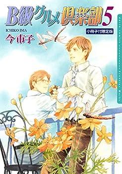 B級グルメ倶楽部 5 小冊子付限定版 (ダリアコミックス)