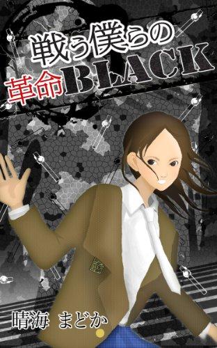 戦う僕らの革命Black (RGBシリーズ)
