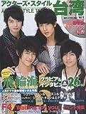 アクターズ・スタイル台湾(9) (DVD付) (Bamboo Mook)