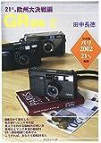 GR読本〈2〉21ミリ欧州大決戦編 (カメラジャーナルBOOKS)