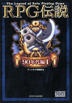 RPG legend (90's series I) (gangsideboox)