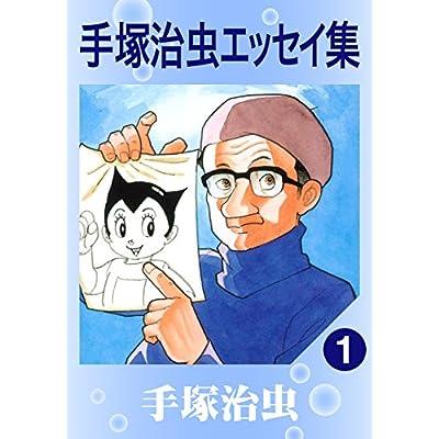 手塚治虫エッセイ集 1