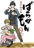 ばらかもん 9巻 (デジタル版ガンガンコミックスONLINE)