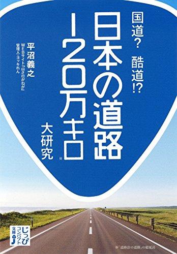 ¿Ruta? Manera cruel! Estudio grande de 1200000 km camino de Japón (recibir compacto del libro en rústica)