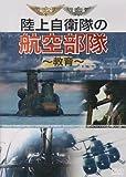 陸上自衛隊の航空部隊 [DVD]