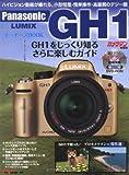 Panasonic LUMIX GH1 オーナーズBOOK (Motor Magazine Mook カメラマンシリーズ)