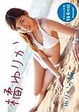 ゆりかの旅 橘ゆりか Air control [DVD]