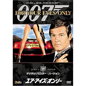 ユア・アイズ・オンリー (デジタルリマスター・バージョン) [DVD]