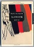 ランボオの手紙 (角川文庫)