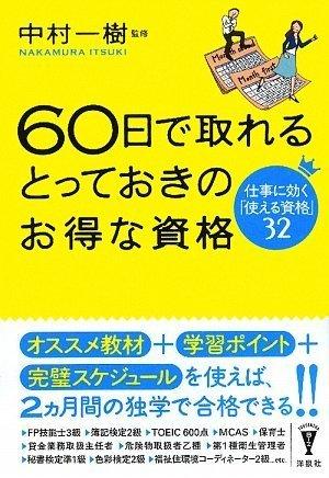 60日で取れるとっておきのお得な資格 (洋泉社BIZ)