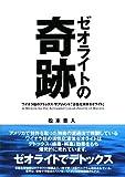 ゼオライトの奇跡―ワイオラ社のデトックス・サプリメント「活性化液体ゼオライト」