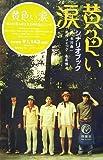 黄色い涙—シナリオブック