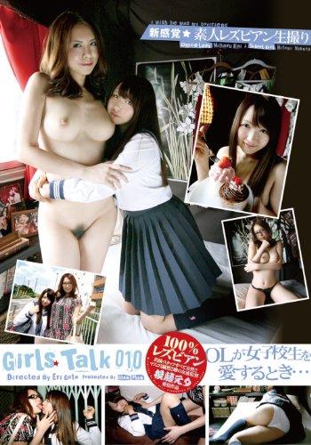 [素人娘] 素人レズビアン生撮り GirlsTalk 010 OLが女子校生を愛するとき…