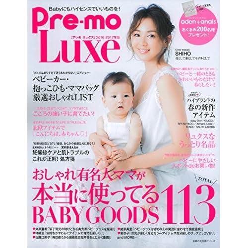 2016-2017年版 Pre-mo Luxe―Babyにもハイセンスでいいものを! (主婦の友生活シリーズ)