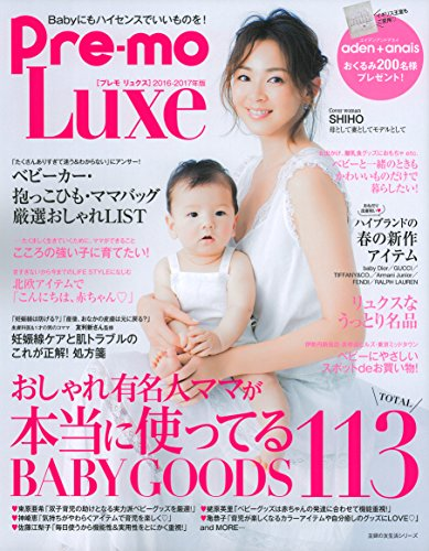 Pre-mo Luxe 2016‐17年版 大きい表紙画像