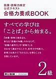 語彙・読解力検定公式テキスト 合格力養成BOOK 2級