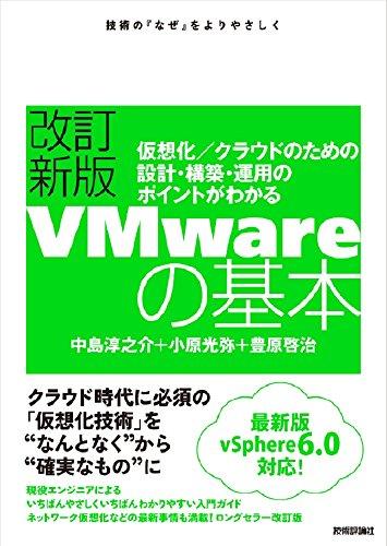 改訂新版VMwareの基本~仮想化/クラウドのための設計・構築・運用のポイントがわかる