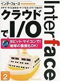 Interface (インターフェース) 2013年 02月号 [雑誌] [雑誌] / CQ出版 (刊)
