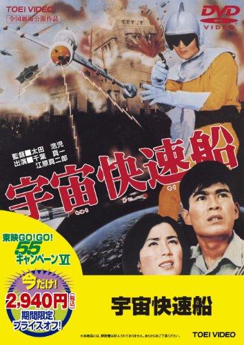 <東映55キャンペーン第12弾>宇宙快速船【DVD】