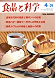 食品と科学 2009年 04月号 [雑誌]
