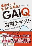 模擬問題全73問付き!GAIQ対策テキスト[2014年11月改訂日本語新試験対応]