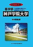 薬学部神戸学院大学 2015年度—6年間集録 (薬学部入試問題の解き方と出題傾向の分析)