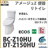 【LIXIL INAX】 [BC-Z10HU-DT-Z150HU] アメージュZ 便器 リトイレ  手洗なし ハイパーキラミック 床排水(Sトラップ) 一般地  【BW1】ピュアホワイト 排水芯位置:200~580mm