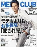 MEN'S CLUB (メンズクラブ) 2010年 06月号 [雑誌]