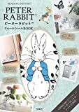 PETER RABBIT ウォールシールBOOK