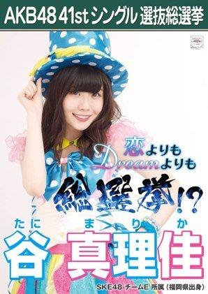 AKB48 公式生写真 僕たちは戦わない 劇場盤特典 【谷真理佳】