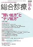 """総合診療 2016年 6月号 特集 """"賢い処方"""
