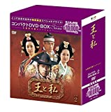 王と私 コンパクトDVD-BOX2(本格時代劇セレクション)[期間限定スペシャルプライス版] -