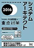 2016 システムアーキテクト「専門知識+午後問題」の重点対策 (重点対策シリーズ)