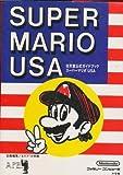 スーパーマリオUSA―任天堂公式ガイドブック