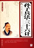 img - for The Art of War-- Thirty-Six Stratagems (Chinese Edition) book / textbook / text book
