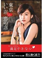 東京いい店恋の店 [Kindle版]