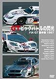 FIA GT選手権 1997 / GTビッグバトルの閃光 [DVD]