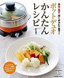 ポットデュオかんたんレシピ―煮る・蒸す・焼くがコレ一台で! (COSMIC MOOK)