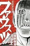 弑逆契約者ファウスツ 4 (少年マガジンコミックス)
