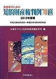 実務家のための 知的財産権判例70選 2012年版