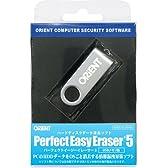 オリエントコンピュータ Perfect Easy Eraser 5 パッケージ版 USBメモリ版
