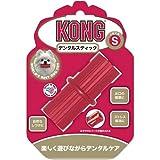 KONG (コング) デンタルケア おもちゃ デンタル スティック S