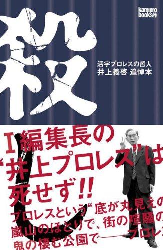 殺し 活字プロレスの哲人 井上義啓 追悼本