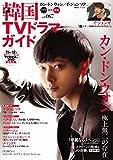 韓国TVドラマガイド(67) (双葉社スーパームック) -