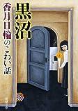 黒沼: 香月日輪のこわい話 (新潮文庫)